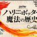 大英図書館史上初の海外巡回展!ハリーポッターの特別展が東京にやってくる!【お出かけ】